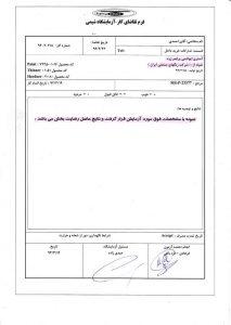 آستر اپوکسی زرد - شرکت پشتیبانی و نوسازی بالگردهای ایران