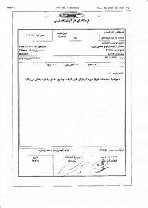 آستر اپوکسی سبز - شرکت پشتیبانی و نوسازی بالگردهای ایران