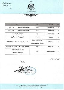تاییدیه آب آشامیدنی - دانشگاه صنعتی امیرکبیر (2)