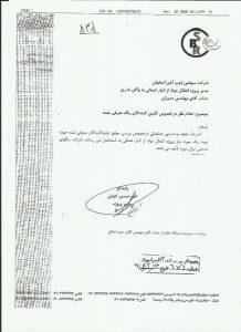 وندور ذوب آهن اصفهان