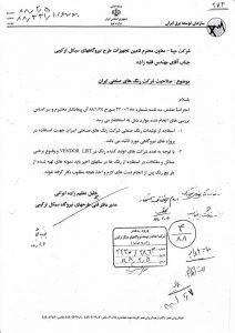 وندور سازمان توسعه برق ایران