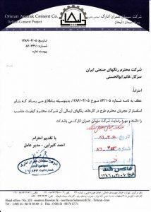رضایت نامه کیفی شرکت سیمان عمران انارک