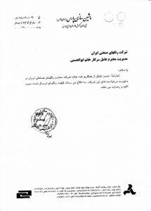 رضایت نامه کیفی شرکت ماشین سازی پارس