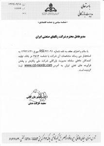 وندور شرکت ملی پالایش و پخش فرآورده های نفتی ایران