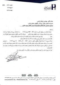 رضایت نامه کیفی شرکت پارس کیهان