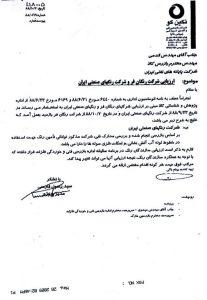 وندور شرکت پایانه های نفتی ایران