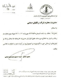 رضایت نامه کیفی شرکت پرده کرکره ایران