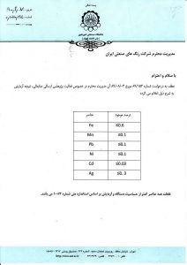 تاییدیه آب آشامیدنی - دانشگاه صنعتی امیرکبیر (1)