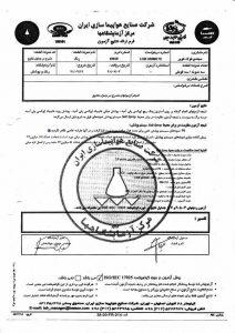 سیستم سه لایه زینک ریچ - شرکت صنایع هواپیماسازی ایران (1)