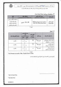 سیستم سه لایه زینک ریچ - پژوهشگاه صنعت نفت (3)