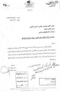وندور شرکت طراحی صنعتی ایران