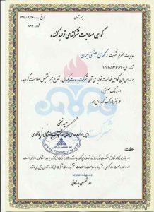 وندور شرکت ملی گاز ایران