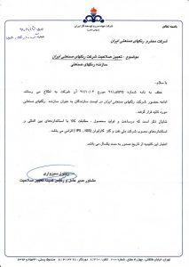 وندور شرکت مهندسی و توسعه گاز ایران