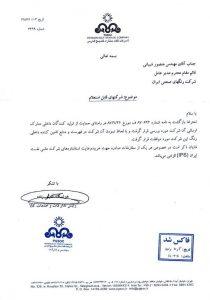 وندور شرکت نفت ستاره خلیج فارس